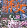 花に国境はないけれど〜花見の前にサクラについて知っておけ〜