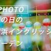 雨の横浜イングリッシュガーデン:Sony α7c + SEL135F18GM, SEL35F14GM