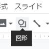 Google スライド で図形を半透明にする方法