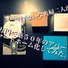 IT嫌いな夫婦が築50年のアパートを2万円でスマートホームにしてみた体験記!