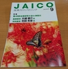 会報誌「産業カウンセリング(JAICO)」2019年9月号 大越健介氏講演録 執筆しました