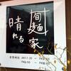 旬麺晴れる家(呉市広本町)台湾まぜそば
