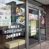「ほっともっと」(東江店)の「BIG のり弁(コロッケ)」490−50円(昼割) #LocalGuides