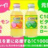 【50,000名にプレゼント】「C1000ビタミンレモンコラーゲン&ヒアルロン酸」「C1000ビタミンレモンクエン酸&ローヤルゼリー」のいずれか1本が抽選で当たる 4/20まで