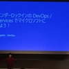 #devsumi 2017参加レポ (Developers Summit 2017) 最終日 (2/17)