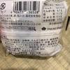 タカキベーガリー:北海道産小豆もち麦/紫芋鳴門金時/国産カボチャブレッド/3色おまめ蒸しパン