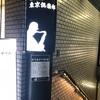 8/16 和泉宏隆ピアノトリオThe Water Colors@目黒 東京倶楽部