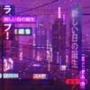 2814『新しい日の誕生』