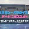 八景島シーパラダイスでの日帰りデートプランを紹介!