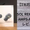 【SOL REPUBLIC AMPS AIR 2.0 レビュー】初めての完全ワイヤレスイヤフォン!1ヵ月使用した使い勝手感想まとめ