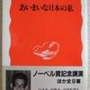 大江健三郎「あいまいな日本の私」(岩波新書)