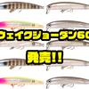【HMKL】誘う釣りが出来る一口サイズミノー「ウェイク ジョーダン60」発売!