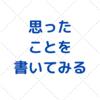 週末のお昼休憩に思う事10/15(金)【雑記帳 思ったこと】