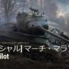 【WOT】 やらなきゃ損! アメリカ Tier8 中戦車 T25 Pilotが貰えますよ!【マラソンイベントまとめ】