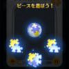 イベント「ピクサー・パズル」6枚目の挑戦!