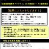 4月28日のブログ「海津市にて県市長会の総会・知事との意見交換会、RIZAP出張型肥満解消プログラム・参加者全員が目標クリアは史上初」