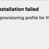 Xcode で A valid provisioning profile for this executable was not found. が出た時の対処法