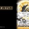 レビュー「嘘つき姫と盲目王子」(PS4 / Switch / Vita)