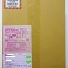 【入手】ニンテンドー3DS専用ソフト『ポケットモンスター サン・ムーン』 (2016年11月18日(金)発売)