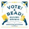 """【投票して本をもらおう!】""""VOTE! & READ!"""