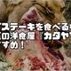 都内でステーキを食べるなら、墨田区の洋食屋『カタヤマ』が超おすすめ!