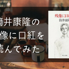 筒井康隆の「残像に口紅を」読んでみた