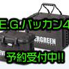 【EVERGREEN】使い勝手が良いバッカン「E.G.バッカン4」通販予約受付中!