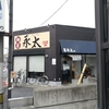 蕨「麺屋永太」べんてんの系譜を受け継ぐつけ麺・ラーメンの名店