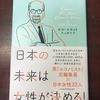 読後感想〜「日本の未来は女性が決める」