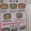札幌市の人気の担々麺。『うまなり』へ再び行ってきた!!