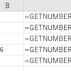 Excel VBAでセル内の数字だけを抽出する