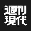 まもなく、日本列島を「死有地」が覆い尽くす 価値のない田舎の別荘地・実家・山林はマイナス財産に
