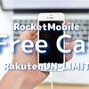 楽天エリア外でRakuten Linkの無料通話を。初代iPhoneSEとdocomoのロケモバ回線でRakuten UN-LIMIT番号通知発着信できたので、セッティング諸々を。