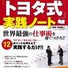 世界ナンバーワン「トヨタ式」実践ノート