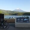 西湖 〜富士山一周サイクリング 二日目(7)〜