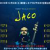 【大阪の上映情報有り】ベーシスト必見?!ジャコパストリアスのドキュメンタリー映画『JACO』が面白そう!