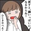 【漫画】ひじきはやばい!~太らせてくるタイプの実家を持つ私~