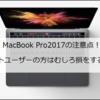 【買うのはちょっと待て!】MacBook Pro2017はMacBook Pro2016よりも価格が高い!?スペック比較して分かったまさかの落とし穴