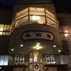 温泉巡り記〜島根県大田市 温泉津(ゆのつ)温泉「薬師湯」