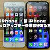 新しいiPhoneに機種変更した時にバックアップとデータ移行する方法!