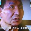 長男の放逐(96)ザスト事務局権力抗争 スリッパの名前 ~ 元死刑囚袴田巌の拘禁反応