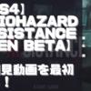 【初見動画】PS4【BIOHAZARD RESISTANCE OPEN BETA】を遊んでみての感想!