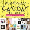 【催事情報】渋谷ヒカリエShinQ「毎日、猫の日。」を開催中です(2020/7/1-15)