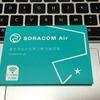 【SORACOM SIM】LINE Botを使ってsimをオン/オフして料金を節約できるiPhoneにしてみた。