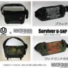 【UNSEWR×SNIPEER】コラボオカッパリBag「Surviver U-SNP」通販予約受付中!