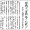 【ブロック塀解決金訴訟】住民訴訟を提起