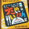 【三代目たいめいけん】洋食屋のかつサンド