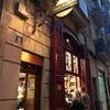 バルセロナ 人気のタパスバー キメキメに行ってみた