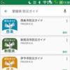 愛媛県民必携!?愛媛県20市町の防災ガイドアプリがリリースされました