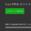 Rubyで作る! ビットコイン自動売買システムを購入しました!